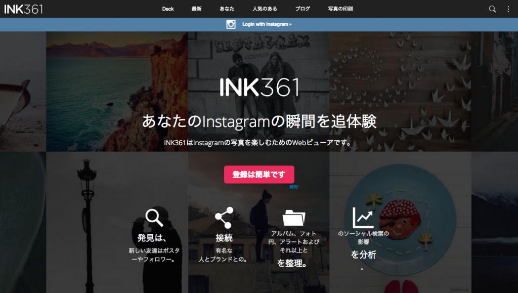 無料インサイト【INK361】