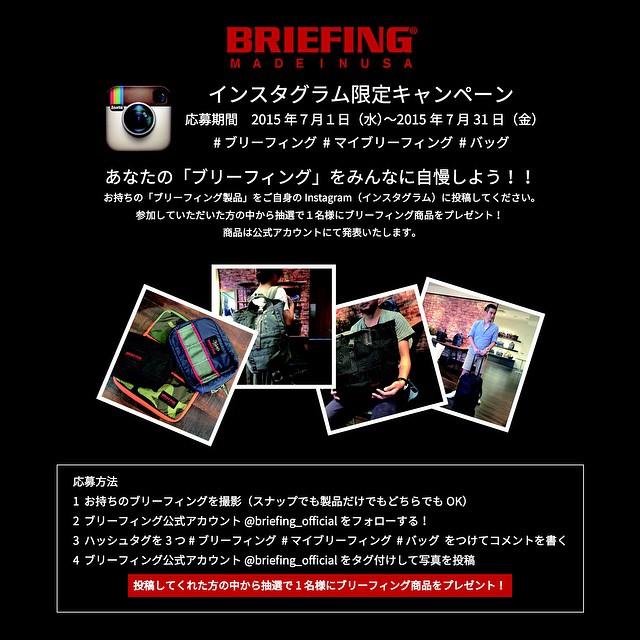 インスタグラム限定キャンペーン あなたの「ブリーフィング」をみんなに自慢しよう!!/BRIEFING