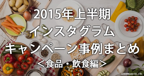 2015-firsthalf-foods_catch