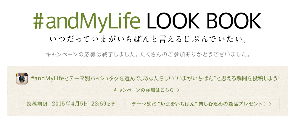 #andMyLife LOOK BOOK/コカ・コーラ