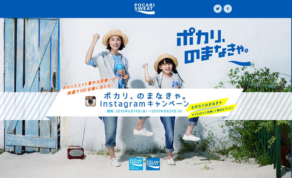 ポカリ、のまなきゃ。 Instagram [インスタグラム] キャンペーン/大塚製薬