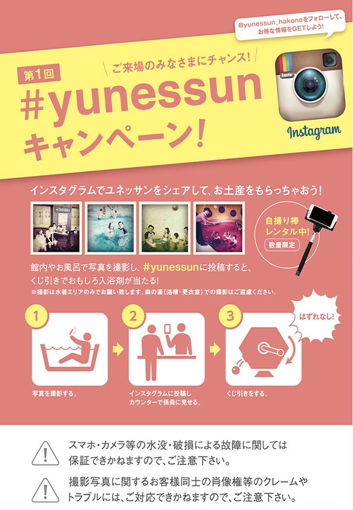 第1回#yunessunキャンペーン!/箱根小涌園ユネッサン