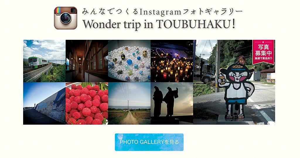 みんなでつくるInstagramフォトギャラリー Wonder trip in TOUBUHAKU!/高知県東部地域博覧会推進協議会