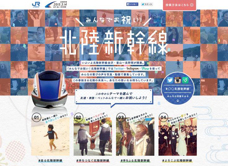 「みんなでお祝い!北陸新幹線」キャンペーン/西日本旅客鉄道株式会社