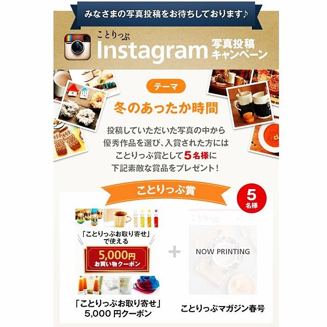 ことりっぷInstagram写真投稿キャンペーン/ことりっぷ