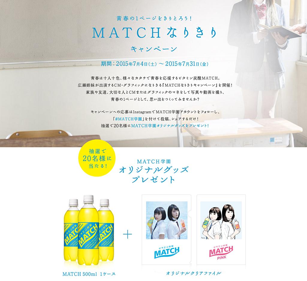 青春の1ページをきりとろう!『MATCHなりきりキャンペーン』/大塚食品