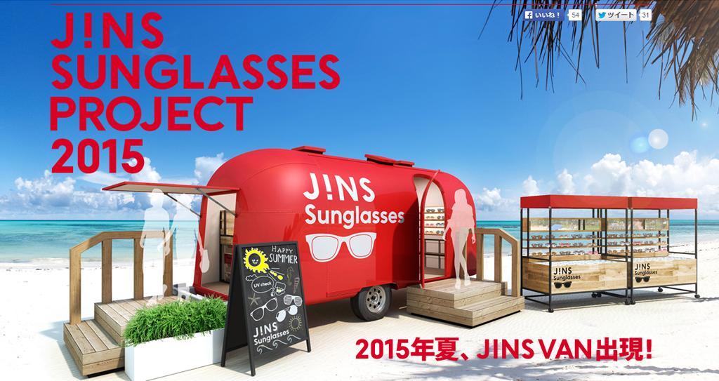 SUMMER SUNGLASSES PROJECT 2015/メガネ(眼鏡・めがね)のJINS