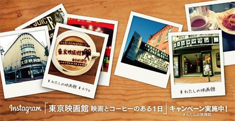 Instagram×「東京映画館 映画とコーヒーのある1日」出版記念プレゼントキャンペーン/ムック『東京映画館 映画とコーヒーのある1日』