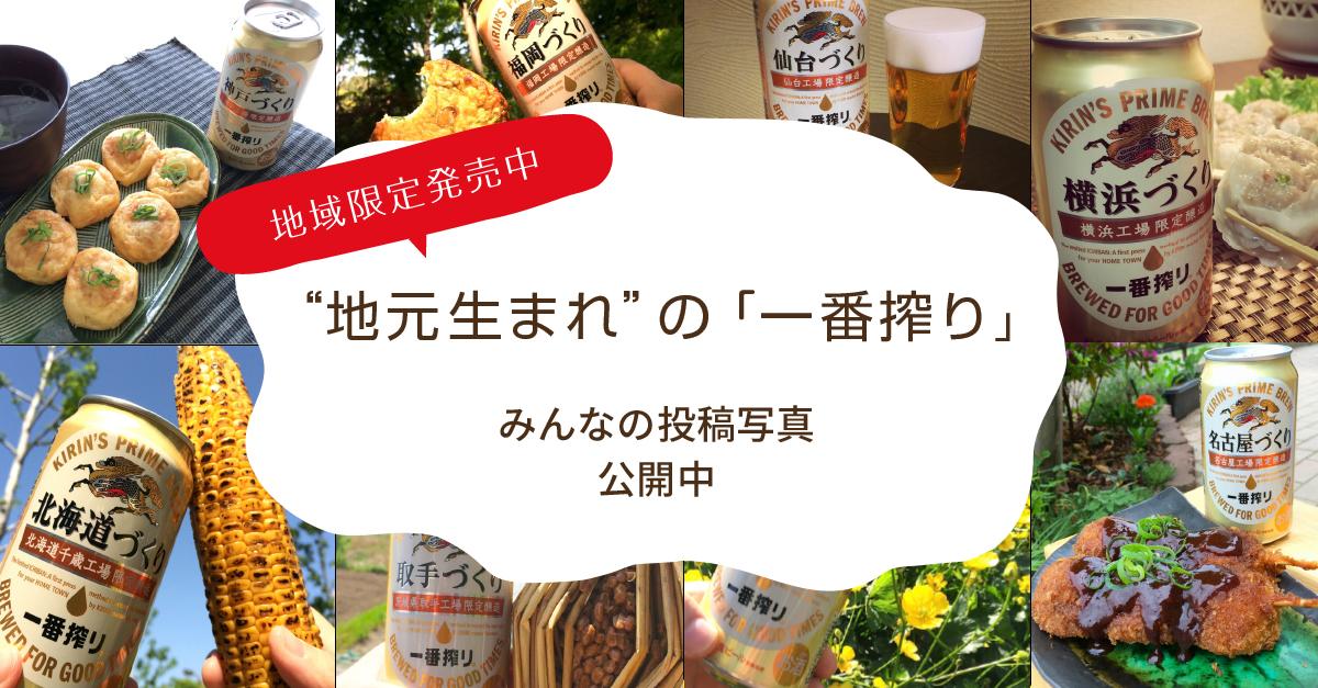 「一番搾り」写真投稿キャンペーン - カンパイ! for Happiness/キリンビール