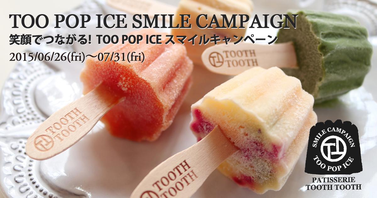 笑顔でつながる! SMILE TOO POP ICE! キャンペーン/TOOTH TOOTH