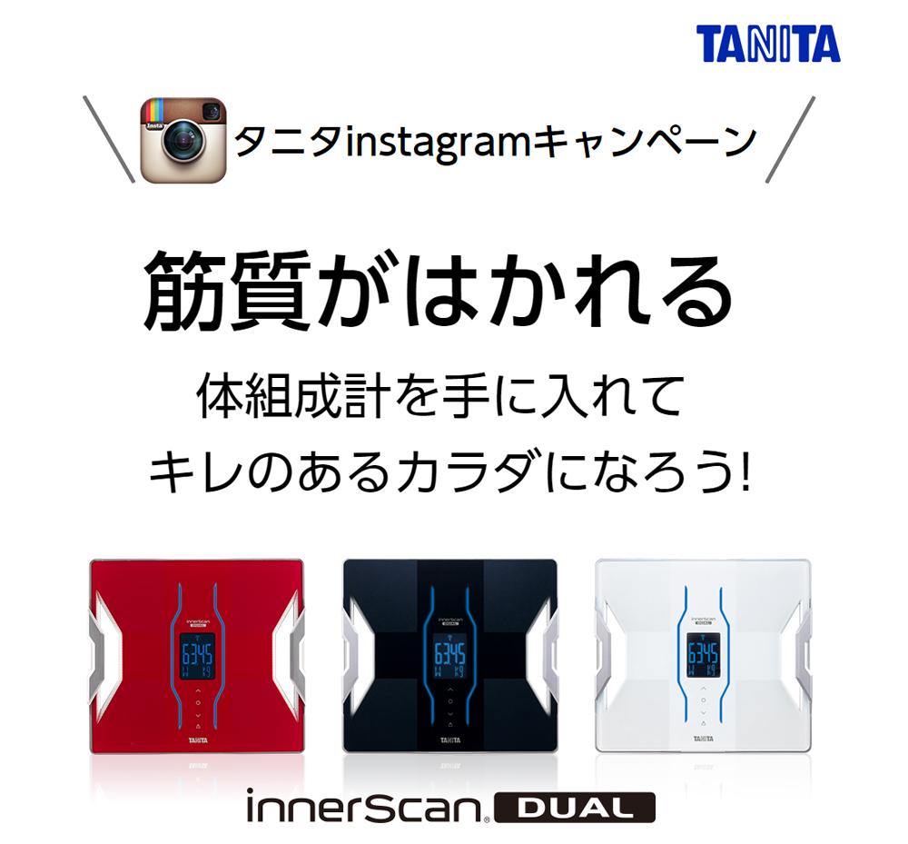 タニタinstagramキャンペーン 筋質がはかれる 体組成計を手に入れてキレのあるカラダになろう!/タニタ