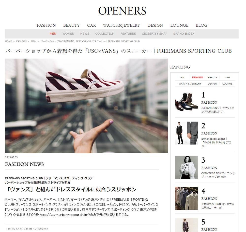 「FSC×VANS」コラボレーション記念 フォトキャンペーン/Web Magazine OPENERS