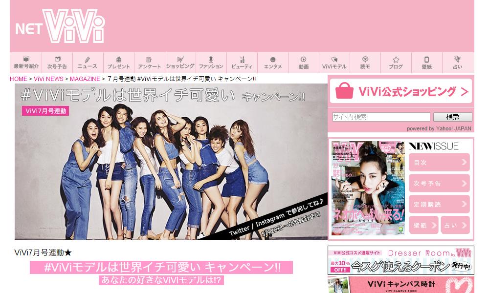 #ViViモデルは世界イチ可愛い キャンペーン!! あなたの好きなViViモデルは!?/ViVi
