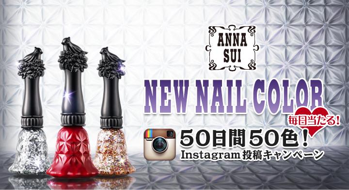 50日50色!Instagram投稿キャンペーン/株式会社アルビオン