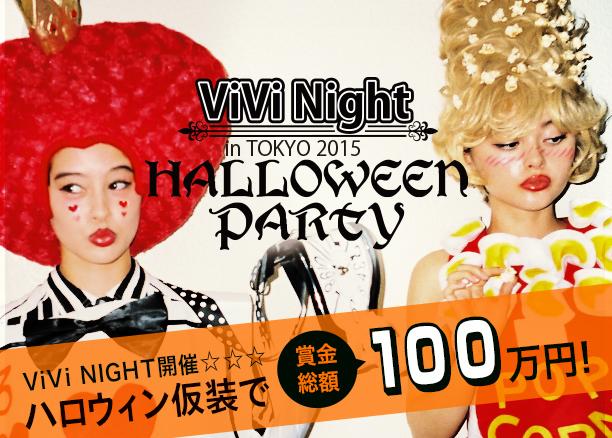 ViVi NIGHT開催☆ ハロウィン仮装で賞金総額100万円!/講談社
