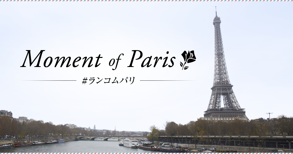 LANCOME Moment of Paris/ランコム