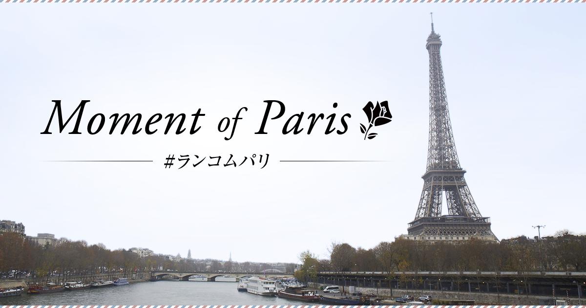 LANCOME Moment of Paris/ランコム