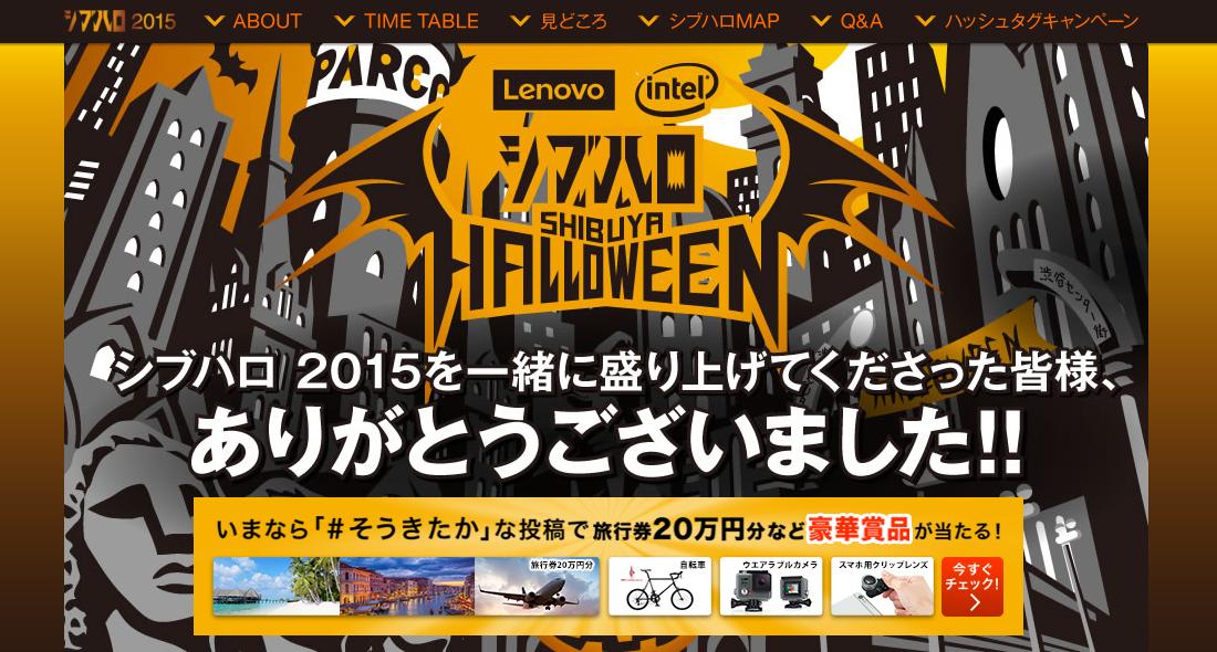 【公式】レノボ シブハロ | 今年の渋谷ハロウィンはヤバい!/Lenovo