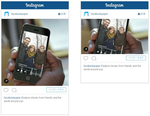instagram_ad_2_install
