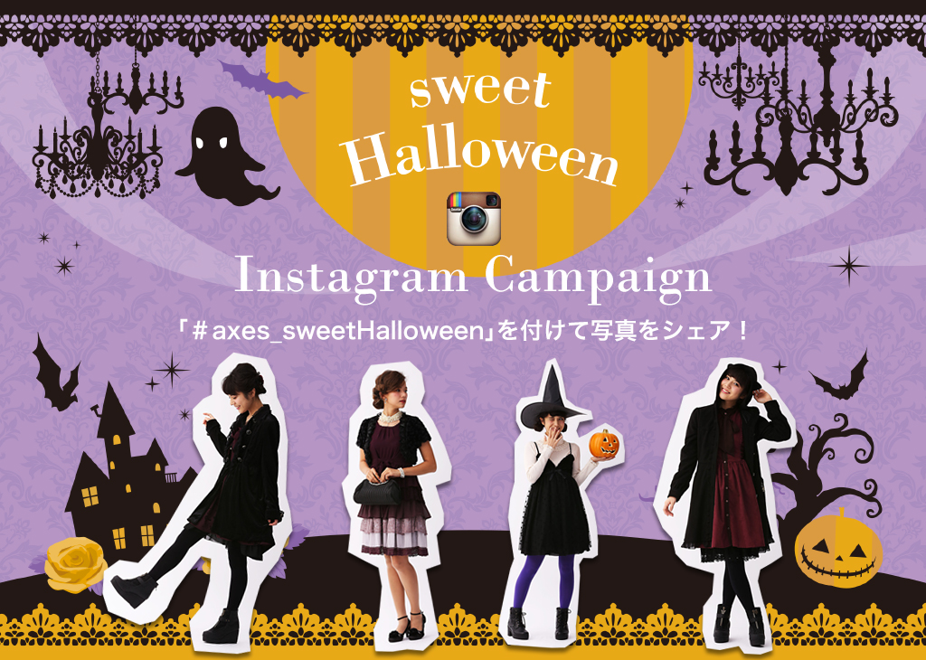 Instagram Campaign|axes femme アクシーズファム公式サイト/axes femme