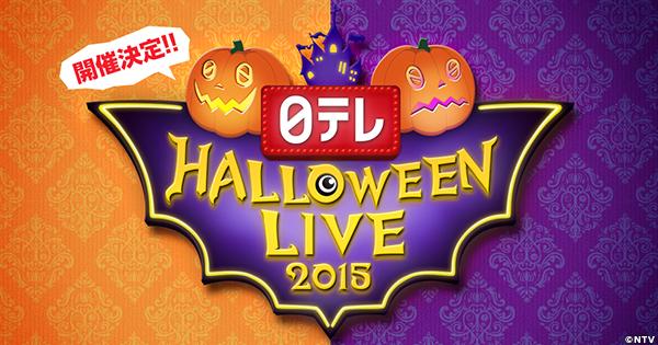 日テレ HALLOWEEN LIVE 2015 Instagram 仮装フォトキャンペーン/日本テレビ