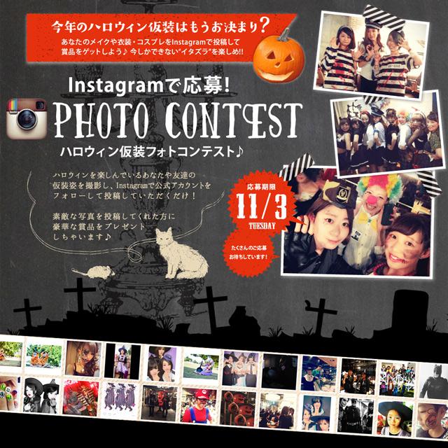 Instagramで応募! ハロウィン仮装フォトコンテスト♪ 【ハロウィンパーティー2015 札幌・青森・新潟】/MiK