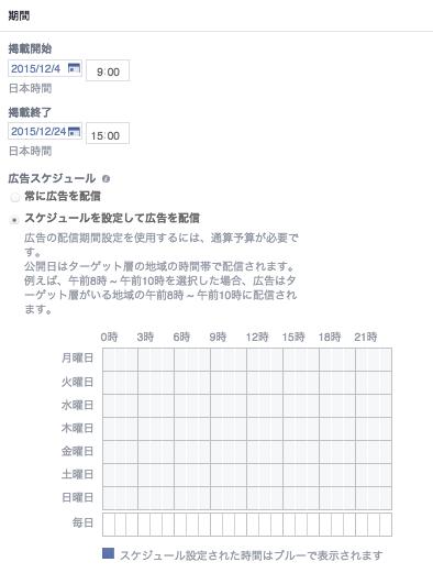 スクリーンショット 2015-12-05 0.09.39