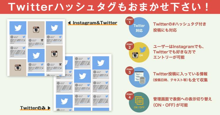 Twitter対応.png