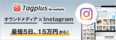 Tagplus for website オウンドメディア×Instagram 最短5日、15万円から!