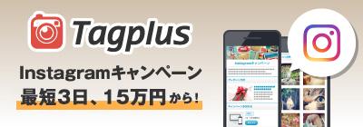 Tagplus インスタグラムキャンペーン 最短3日、15万円から!