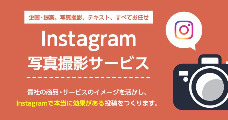 Instagram写真撮影サービス