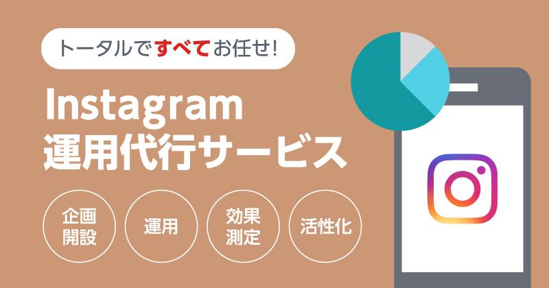Instagram(インスタグラム)運用代行サービス