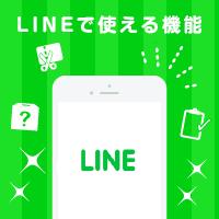 LINE@で使える機能まとめ