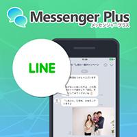 LINEキャンペーン作成サービス