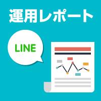 LINE運用レポートサービス