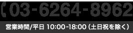 03-6264-8962