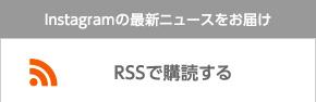 RSSで購読する
