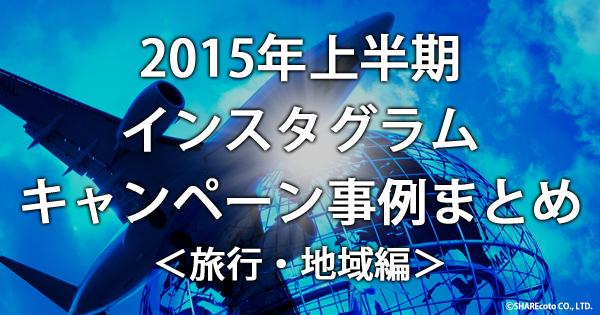 【2015年上半期】インスタグラムキャンペーン事例まとめ<旅行・地域編>