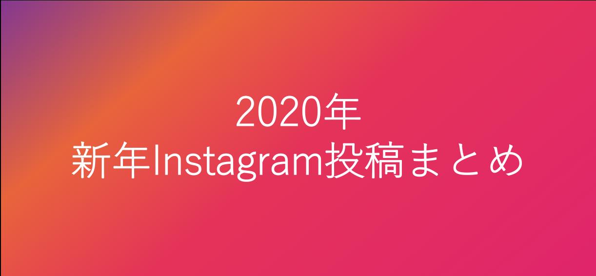2020年新年Instagram投稿まとめ
